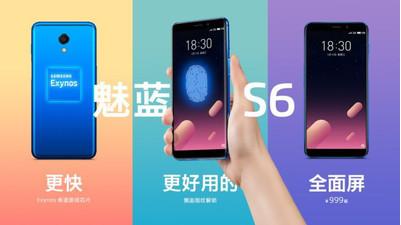 Meizu M6s официально представлен в Пекине