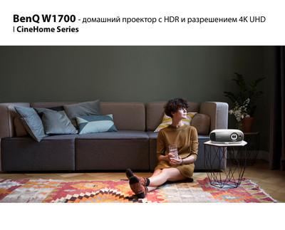 BenQ W1700 - домашний проектор с HDR и разрешением 4K UHD