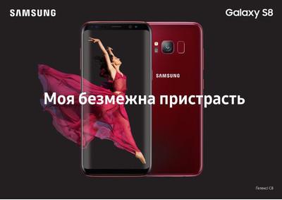 Старт продаж Galaxy S8 в новом романтичном цвете – Burgundy Red