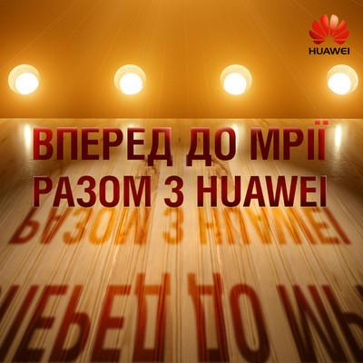 Huawei — премиальный спонсор нового сезона шоу
