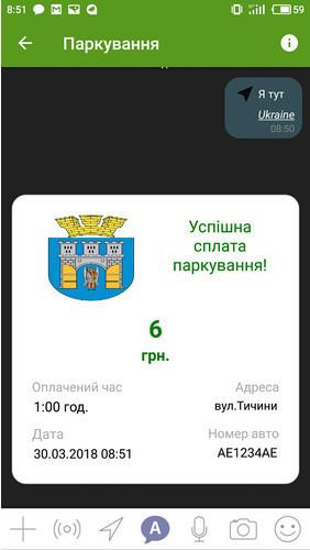 В Ивано-Франковске теперь можно оплачивать парковку авто