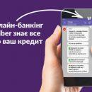Услуги ПУМБ теперь можно заказать через Viber