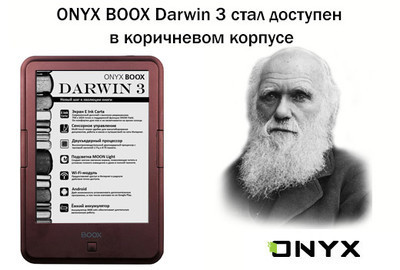 ONYX BOOX Darwin 3 стал доступен в коричневом корпусе