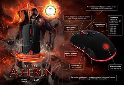 Мистическая игровая мышь Oklick 845G ACHERON со специальным ПО