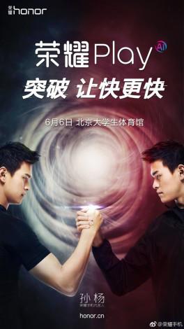 Объявлена дата анонса смартфона Huawei Honor Play
