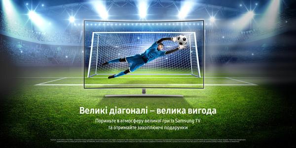 Samsung сообщает о проведении акции для покупателей TV с большой диагональю