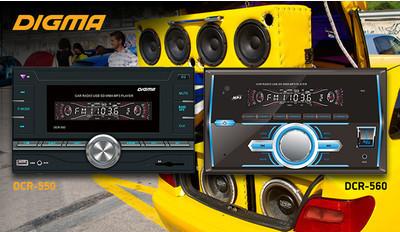 DIGMA выпускает автомагнитолы DCR-550 и DCR-560