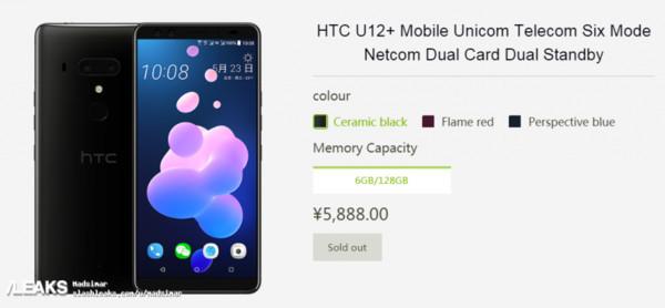 HTC U12+ - названа стоимость нового флагмана тайваньского гиганта