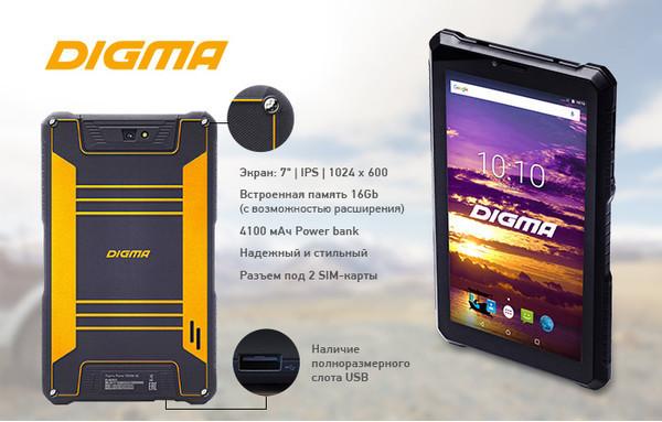 DIGMA презентует планшет со встроенным Power Bank