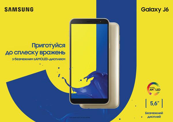 Samsung сообщает о старте продаж Galaxy J6 и J4 в Украине