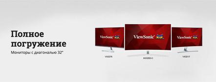 Мониторы ViewSonic диагональю 32-дюйма: новые возможности визуализации