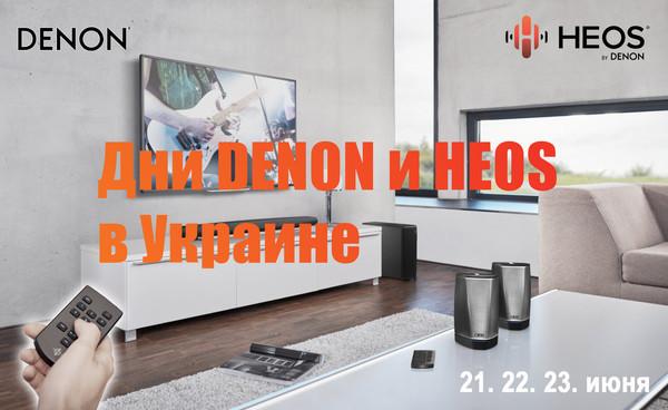 DENON и HEOS покажут в Украине свои самые передовые решения