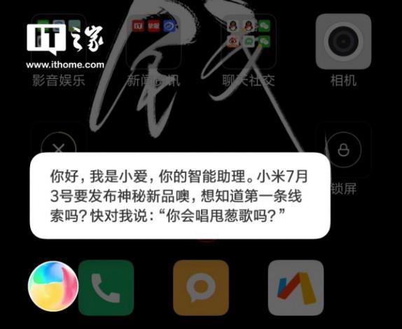 Анонс смартфона Xiaomi Mi Max 3 состоится 3 июля