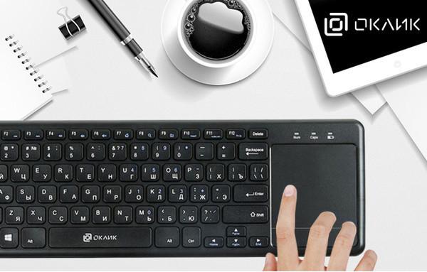 OKLICK 830ST - компактная клавиатура со встроенным тачпадом