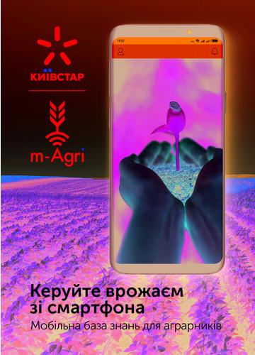 Киевстар запустил мобильное приложение m-Agri для небольших сельских хозяйств