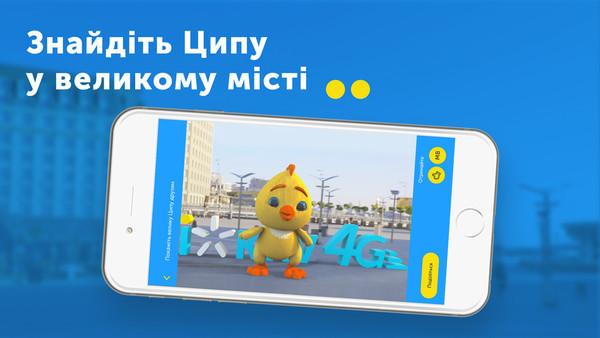 15-метровая Цыпа и другие необычности в рекламе от Киевстар
