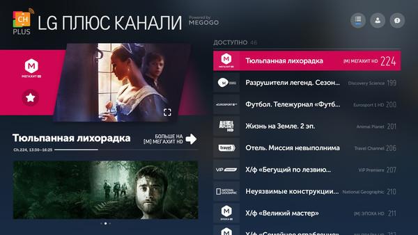 LG И MEGOGO представили новый TV-сервис