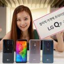 LG Stylo 4 – безрамочный смартфон на Android One