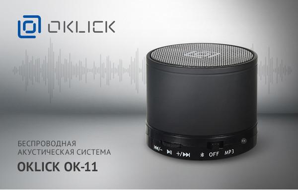 Выпущена беспроводная акустическая система OKLICK ОК-11