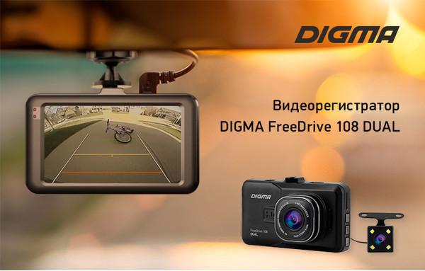 Состоялся анонс видеорегистратора DIGMA FreeDrive 108 Dual
