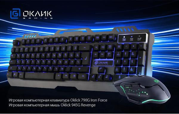 Анонсированы новые клавиатура и мышь в линейке OKLICK Gaming