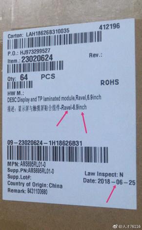 Компания Huawei готовит анонс своего Note 9