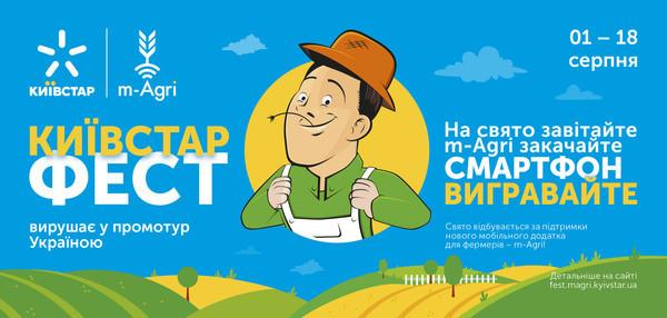 В помощь фермерам: m-Agri от Киевстар отправляется в тур по Украине