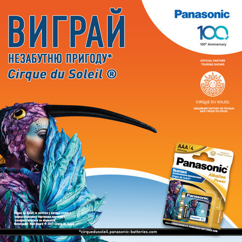Panasonic отмечает свое 100-летие новым проектом с Cirque du Soleil
