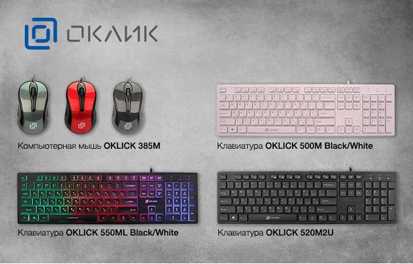 500M, 520M2U, 550ML и мышь 385M - новые клавиатуры и мышь OKLICK
