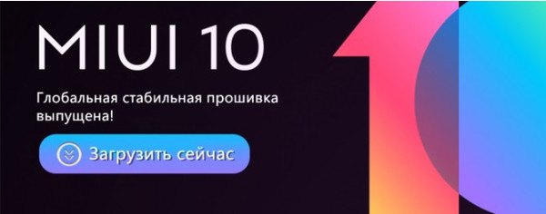 Состоялся официальный релиз оболочки Xiaomi MIUI 10