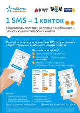 В Ивано-Франковске впервые в Украине запущен сервис SMS-оплат за проезд