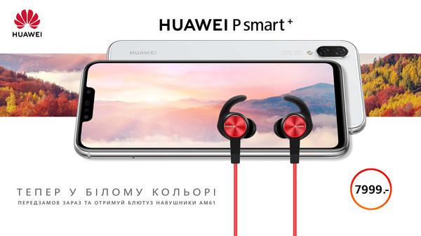 Huawei объявляет предзаказ на хитовый смартфон Huawei P smart+ в белом цвете