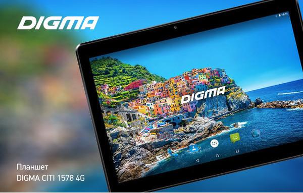Представлен 10-дюймовый планшет DIGMA CITI 1578 4G