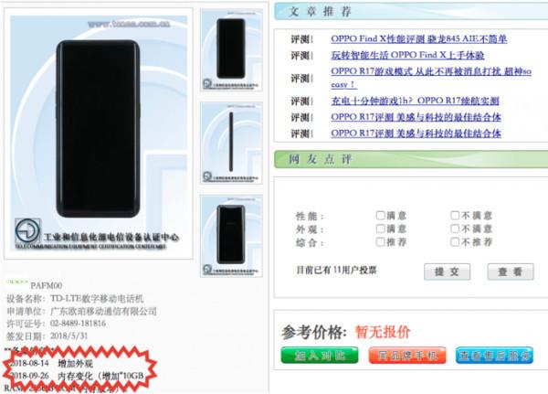 Новая версия смартфона Oppo Find X будет с 10 ГБ оперативной памяти