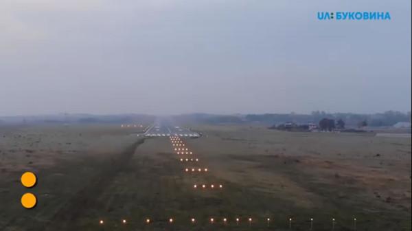 В Буковинском аэропорту заработала светосигнальная система