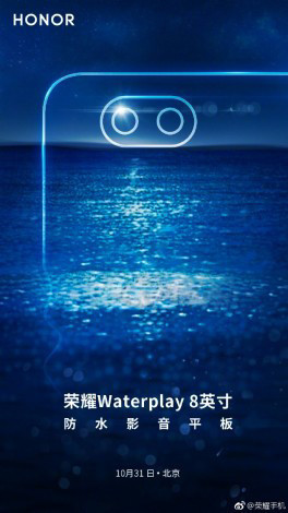 Honor WaterPlay 8 – 8-дюймовый планшет с защитой от воды