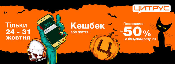 Цитрус предлагает на Halloween