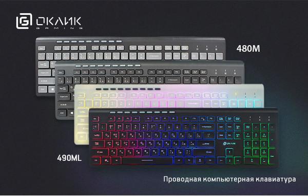 Клавиатуры OKLICK 480M и OKLICK 490M