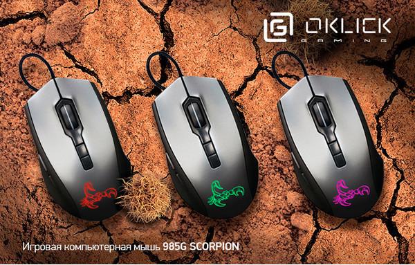 Мощная игровая мышка OKLICK 985G Scorpion