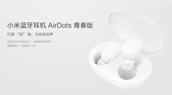 AirDots – 29-долларовая альтернатива Apple AirPods от Xiaomi