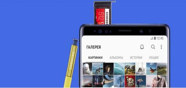 Каждый покупатель Galaxy Note 9, получит в подарок карту microSD на 512 ГБ