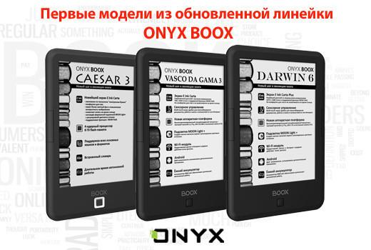 """Представлены первые модели из обновленной 6"""" линейки букридеров ONYX BOOX"""