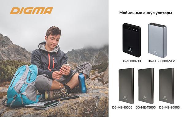 Новые мобильные аккумуляторы DIGMA