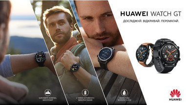 Huawei Watch GT выходит в продажу