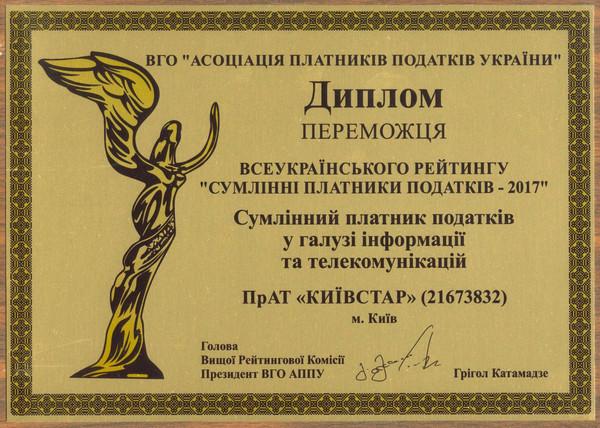 Киевстар стал налогоплательщиком №1 в отрасли связи