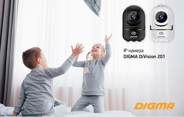 IP-камера DIGMA DiVision 201
