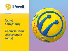 lifecell запускает новый тариф-конструктор