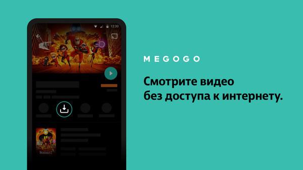 MEGOGO можно смотреть и без интернета, в офлайн-режиме