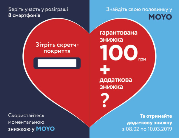 День Валентина в MOYO: выиграй смартфон для любимого