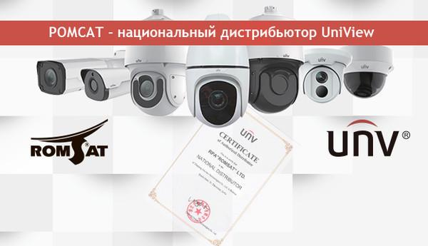 Национальный дистрибьютор UniView в Украине
